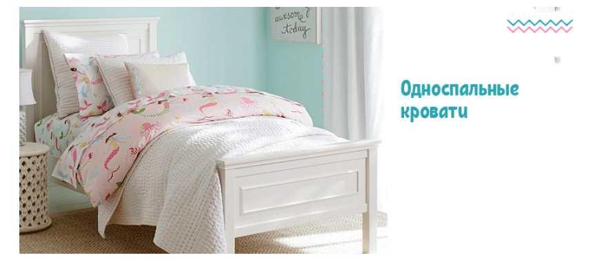 Купить детскую односпальную кровать