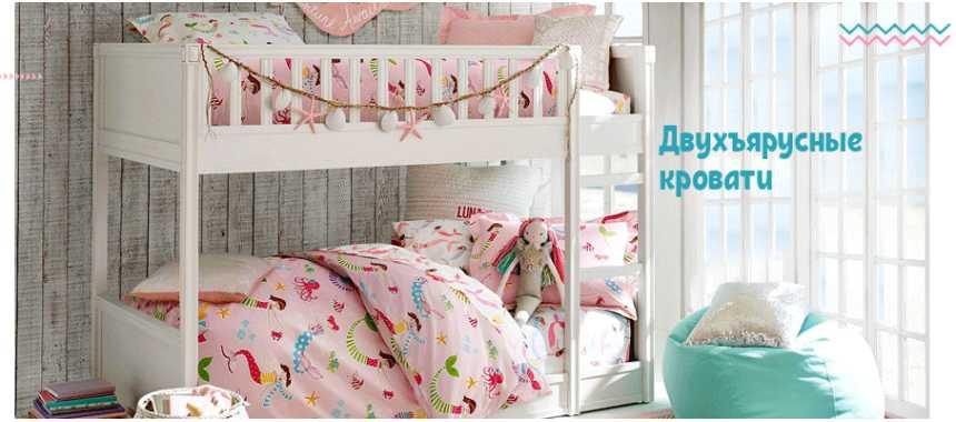 Купить детскую двухъярусную кровать