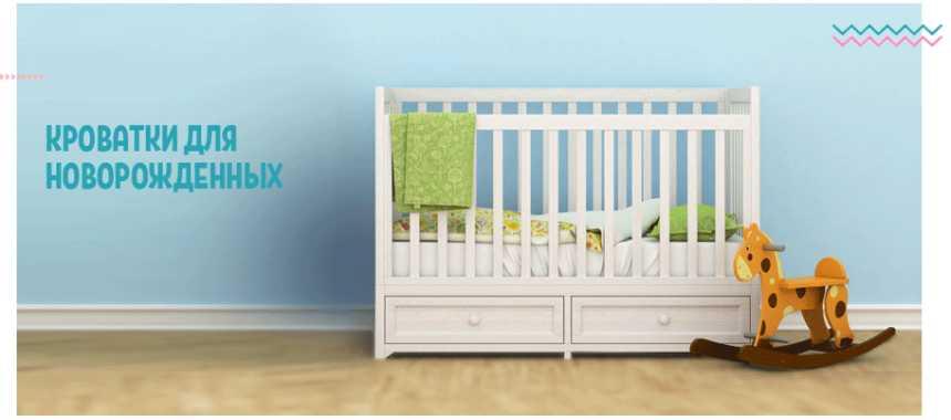 Купить кроватку для новорожденных