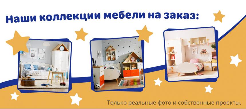 Коллекции мебели на заказ