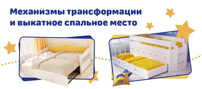 Механизмы трансформации и выкатное спальное место