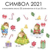 Стикеры СИМВОЛ 2021