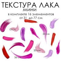 Стикеры ТЕКСТУРА ЛАКА мини